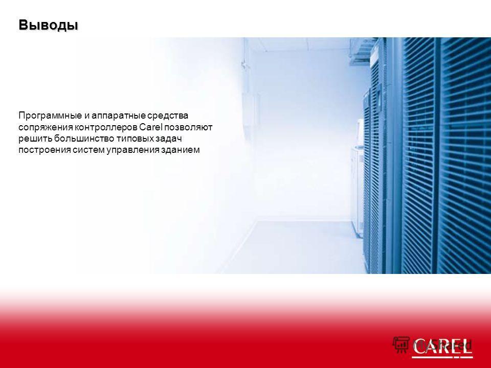 Выводы Программные и аппаратные средства сопряжения контроллеров Carel позволяют решить большинство типовых задач построения систем управления зданием