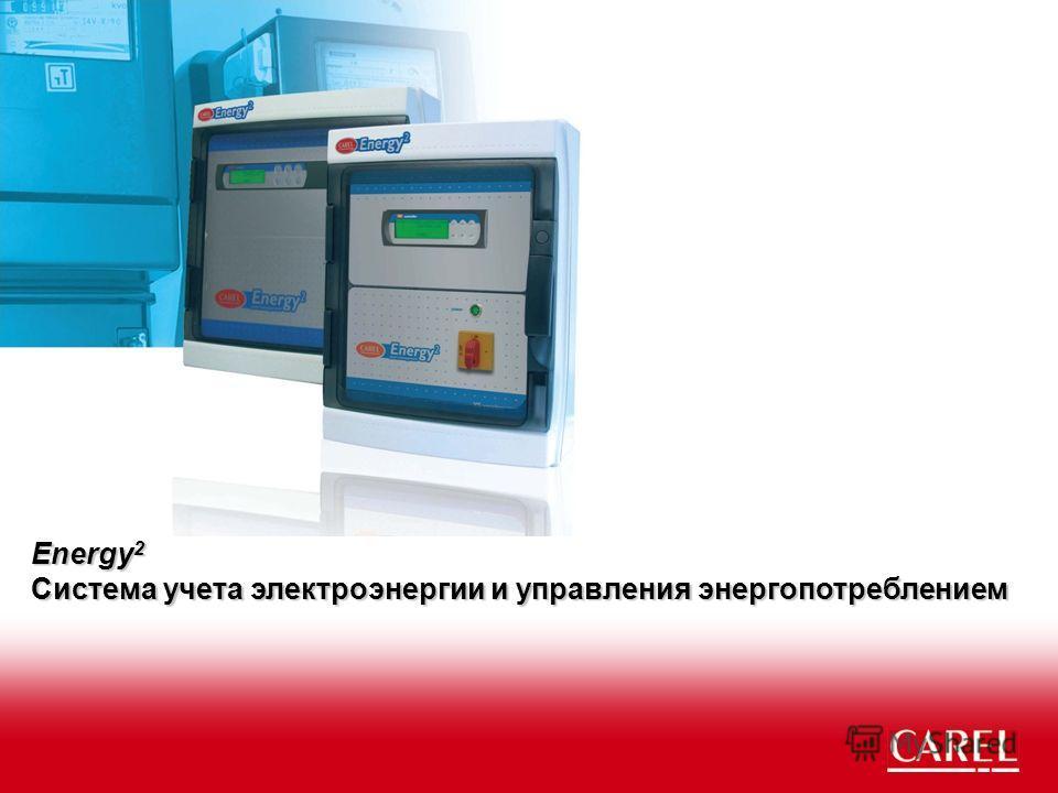 Energy 2 Система учета электроэнергии и управления энергопотреблением
