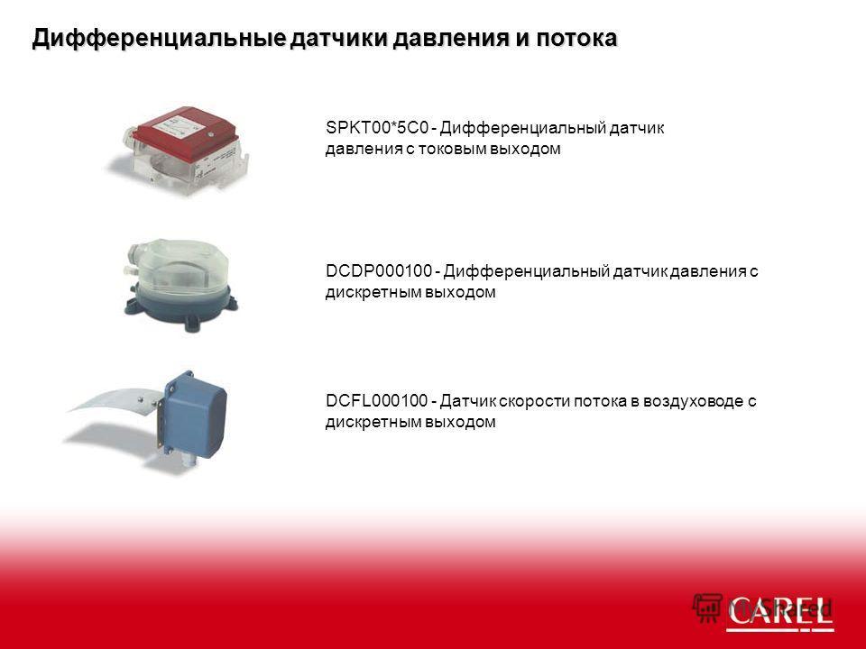 Дифференциальные датчики давления и потока SPKT00*5C0 - Дифференциальный датчик давления с токовым выходом DCDP000100 - Дифференциальный датчик давления с дискретным выходом DCFL000100 - Датчик скорости потока в воздуховоде с дискретным выходом
