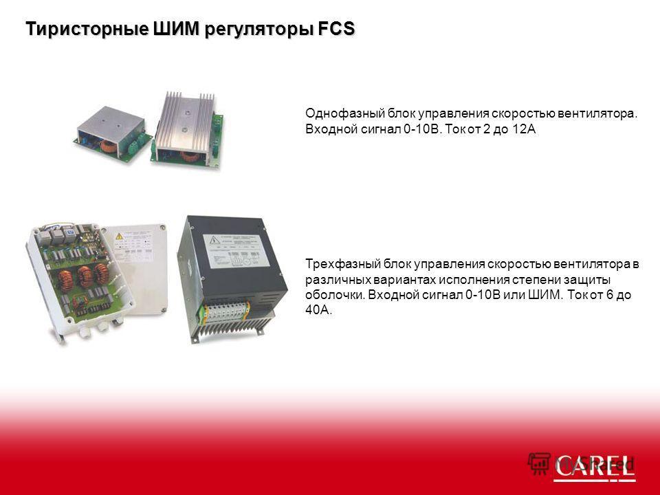 Тиристорные ШИМ регуляторы FCS Однофазный блок управления скоростью вентилятора. Входной сигнал 0-10В. Ток от 2 до 12А Трехфазный блок управления скоростью вентилятора в различных вариантах исполнения степени защиты оболочки. Входной сигнал 0-10В или