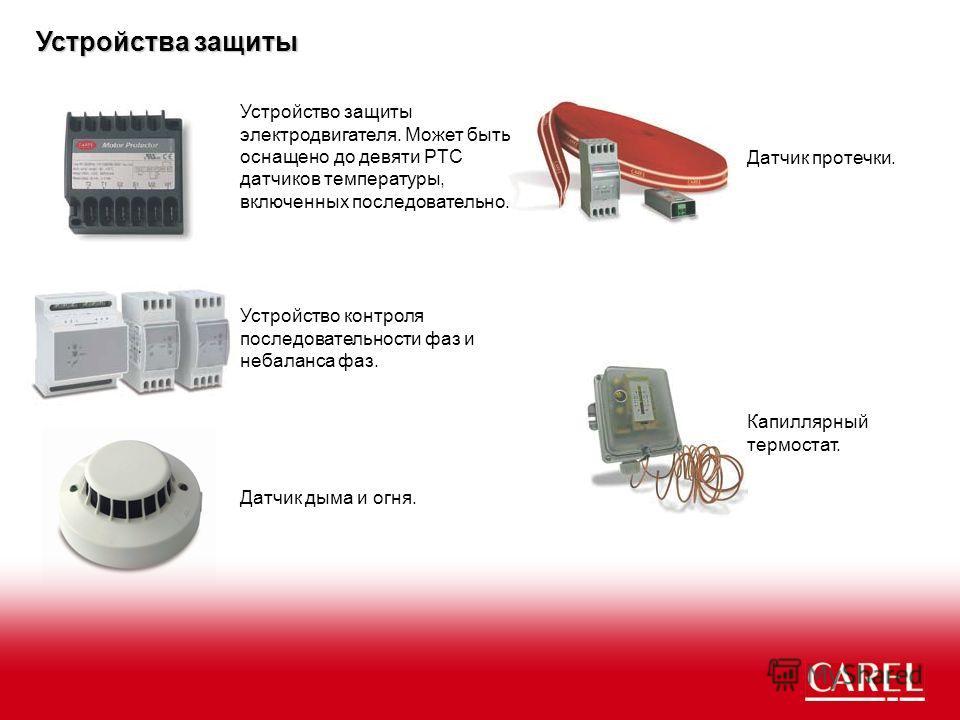Устройства защиты Устройство защиты электродвигателя. Может быть оснащено до девяти PTC датчиков температуры, включенных последовательно. Устройство контроля последовательности фаз и небаланса фаз. Датчик дыма и огня. Датчик протечки. Капиллярный тер