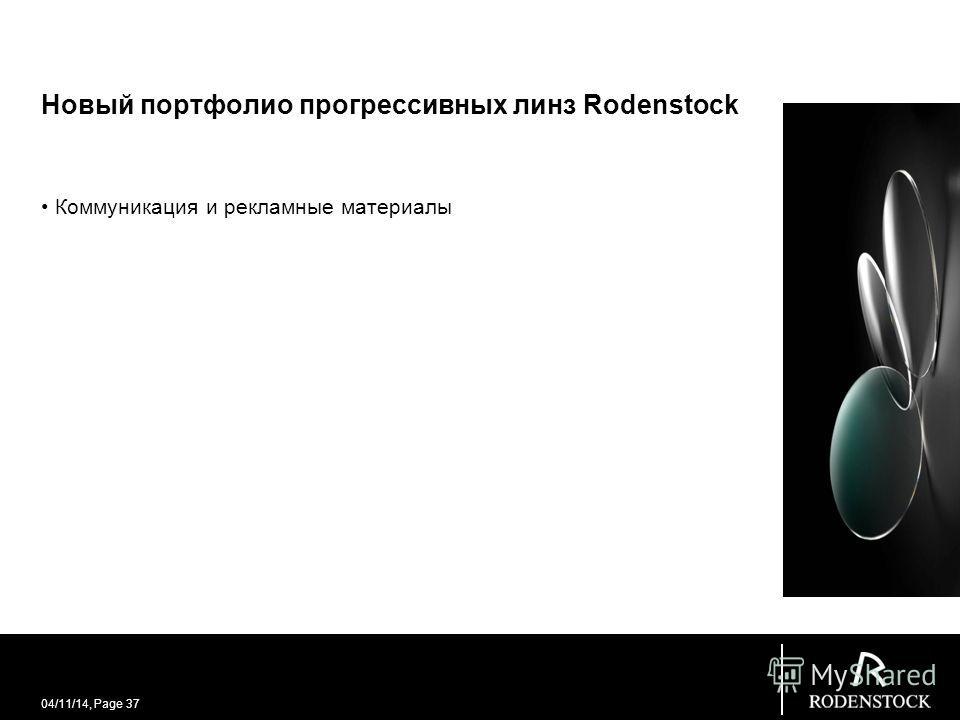 04/11/14, Page 37 Коммуникация и рекламные материалы Новый портфолио прогрессивных линз Rodenstock