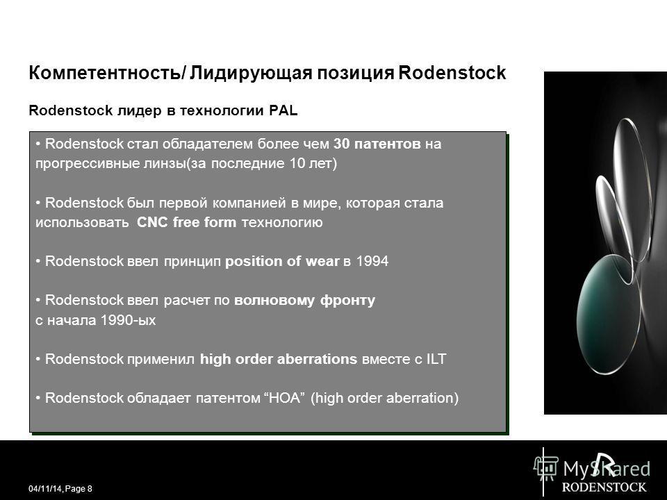 04/11/14, Page 8 Компетентность/ Лидирующая позиция Rodenstock Rodenstock лидер в технологии PAL Rodenstock стал обладателем более чем 30 патентов на прогрессивные линзы(за последние 10 лет) Rodenstock был первой компанией в мире, которая стала испол
