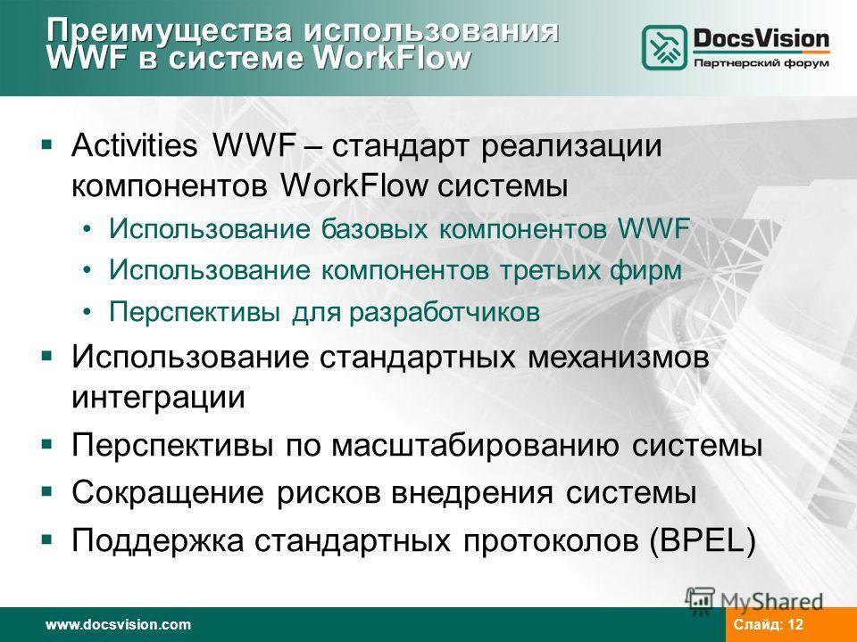www.docsvision.com Слайд: 12 Преимущества использования WWF в системе WorkFlow Activities WWF – стандарт реализации компонентов WorkFlow системы Использование базовых компонентов WWF Использование компонентов третьих фирм Перспективы для разработчико