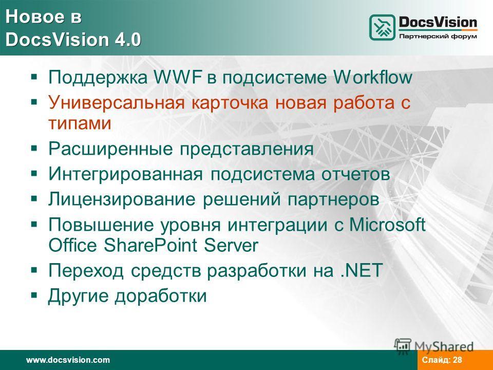 www.docsvision.com Слайд: 28 Новое в DocsVision 4.0 Поддержка WWF в подсистеме Workflow Универсальная карточка новая работа с типами Расширенные представления Интегрированная подсистема отчетов Лицензирование решений партнеров Повышение уровня интегр