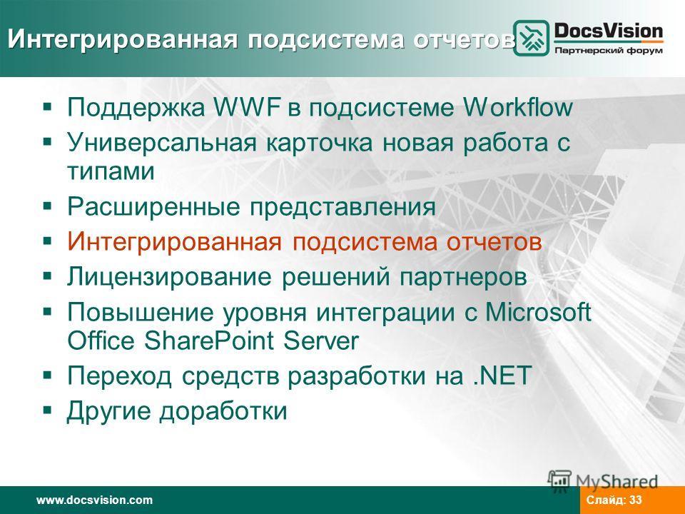 www.docsvision.com Слайд: 33 Интегрированная подсистема отчетов Поддержка WWF в подсистеме Workflow Универсальная карточка новая работа с типами Расширенные представления Интегрированная подсистема отчетов Лицензирование решений партнеров Повышение у