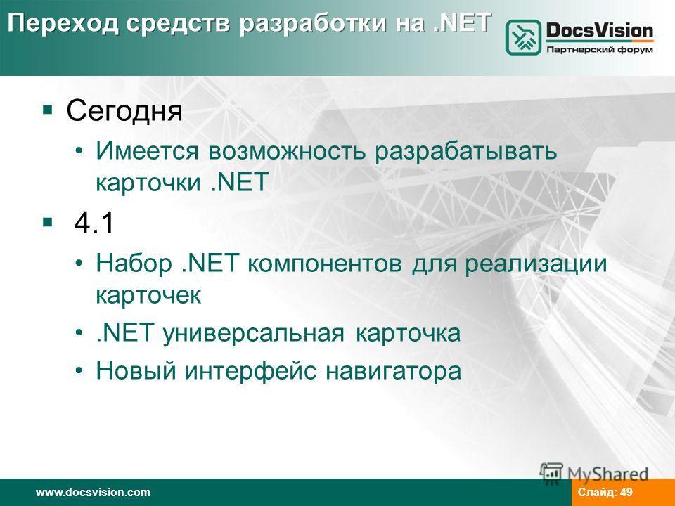 www.docsvision.com Слайд: 49 Переход средств разработки на.NET Сегодня Имеется возможность разрабатывать карточки.NET 4.1 Набор.NET компонентов для реализации карточек.NET универсальная карточка Новый интерфейс навигатора