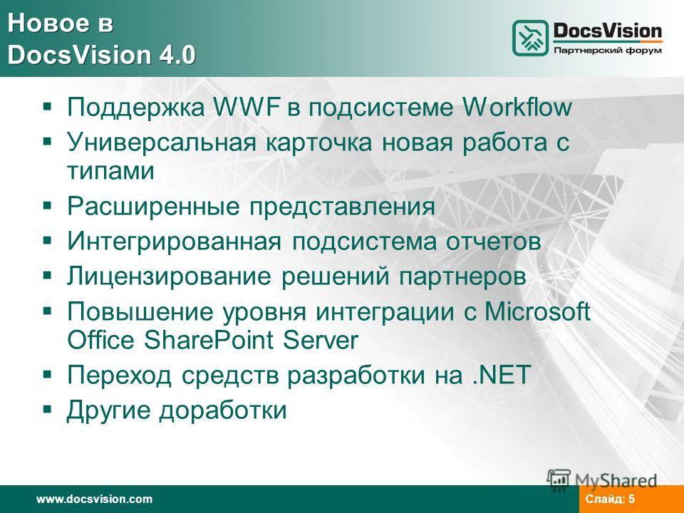 www.docsvision.com Слайд: 5 Новое в DocsVision 4.0 Поддержка WWF в подсистеме Workflow Универсальная карточка новая работа с типами Расширенные представления Интегрированная подсистема отчетов Лицензирование решений партнеров Повышение уровня интегра