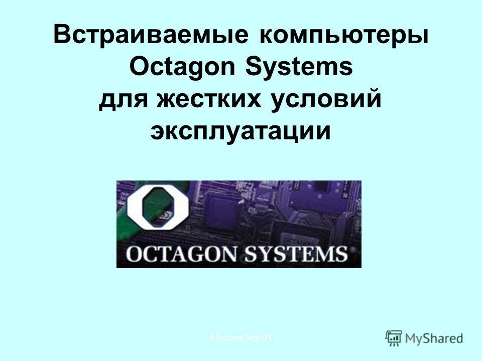 Moscow Sep 041 Встраиваемые компьютеры Octagon Systems для жестких условий эксплуатации