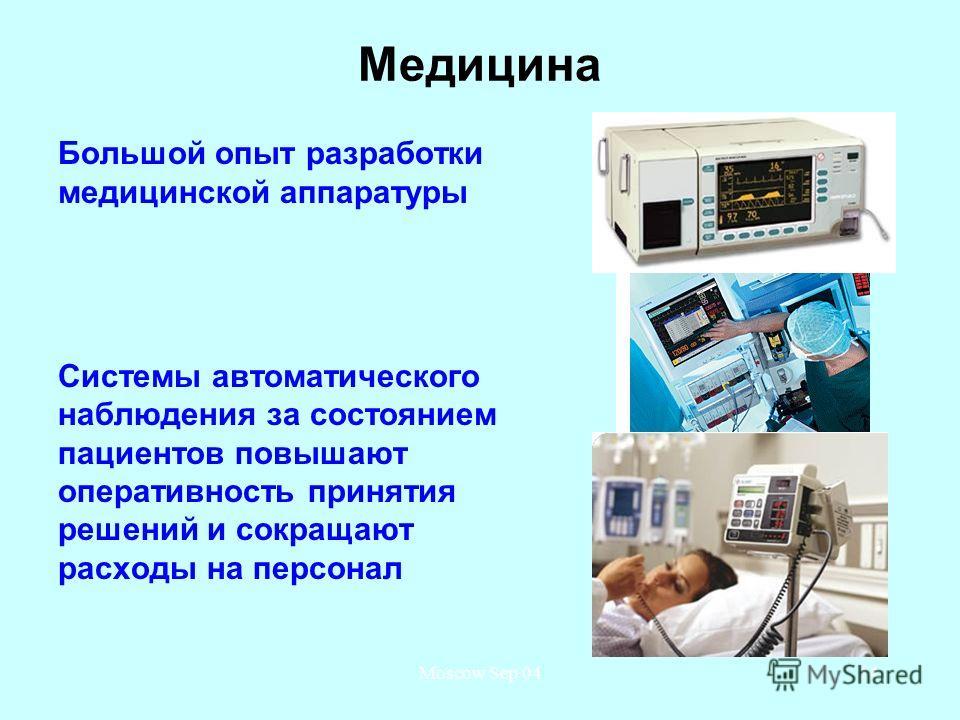 Moscow Sep 0414 Медицина Большой опыт разработки медицинской аппаратуры Системы автоматического наблюдения за состоянием пациентов повышают оперативность принятия решений и сокращают расходы на персонал