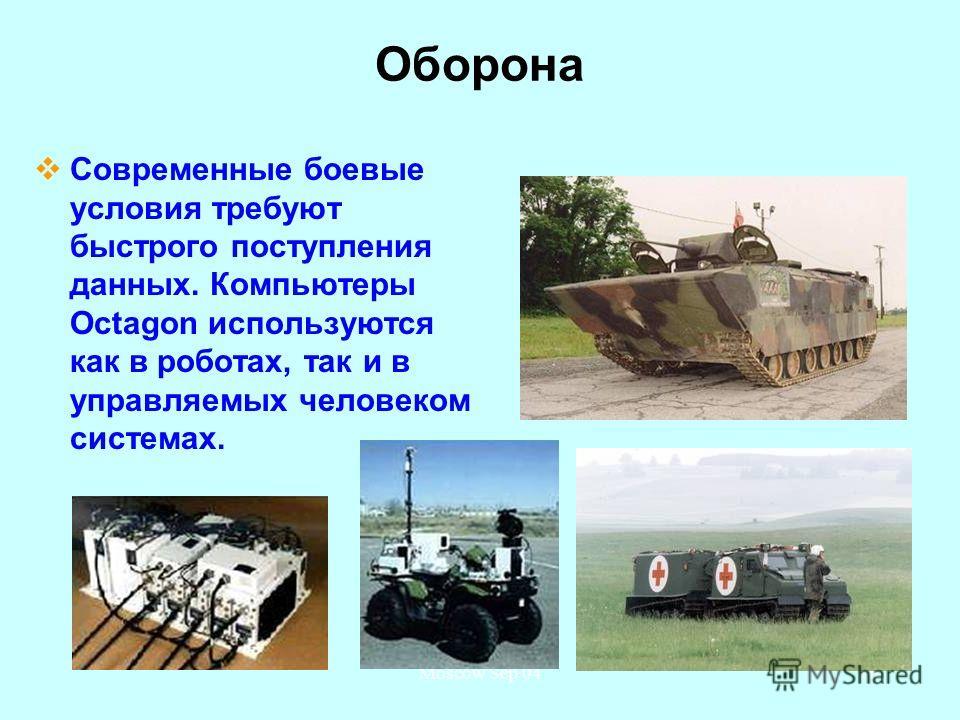 Moscow Sep 0416 Оборона Современные боевые условия требуют быстрого поступления данных. Компьютеры Оctagon используются как в роботах, так и в управляемых человеком системах.