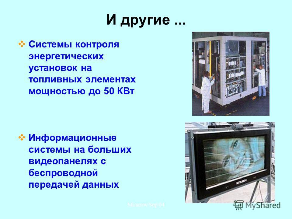 Moscow Sep 0421 И другие... Системы контроля энергетических установок на топливных элементах мощностью до 50 КВт Информационные системы на больших видеопанелях с беспроводной передачей данных