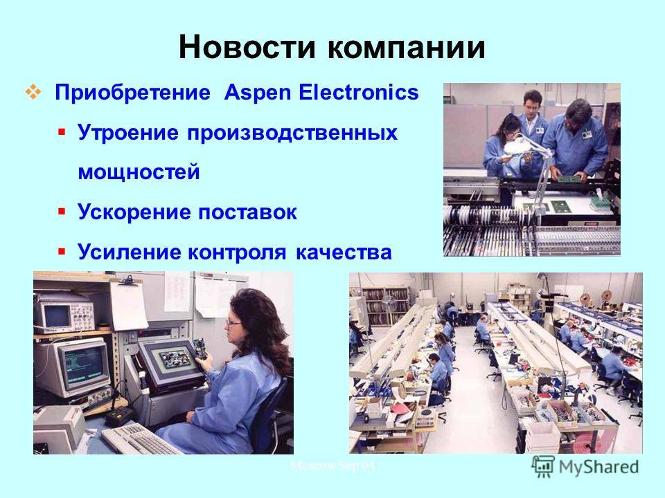 Moscow Sep 043 Новости компании Приобретение Aspen Electronics Утроение производственных мощностей Ускорение поставок Усиление контроля качества