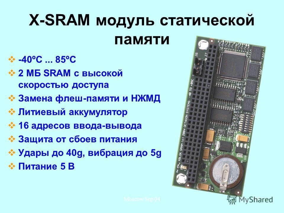 Moscow Sep 0447 X-SRAM модуль статической памяти -40ºС... 85ºС 2 MБ SRAM с высокой скоростью доступа Замена флеш-памяти и НЖМД Литиевый аккумулятор 16 адресов ввода-вывода Защита от сбоев питания Удары до 40g, вибрация до 5g Питание 5 В