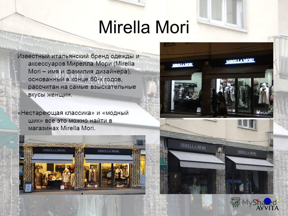 Известный итальянский бренд одежды и аксессуаров Мирелла Мори (Mirella Mori – имя и фамилия дизайнера), основанный в конце 60-х годов, рассчитан на самые взыскательные вкусы женщин. «Нестареющая классика» и «модный шик» все это можно найти в магазина