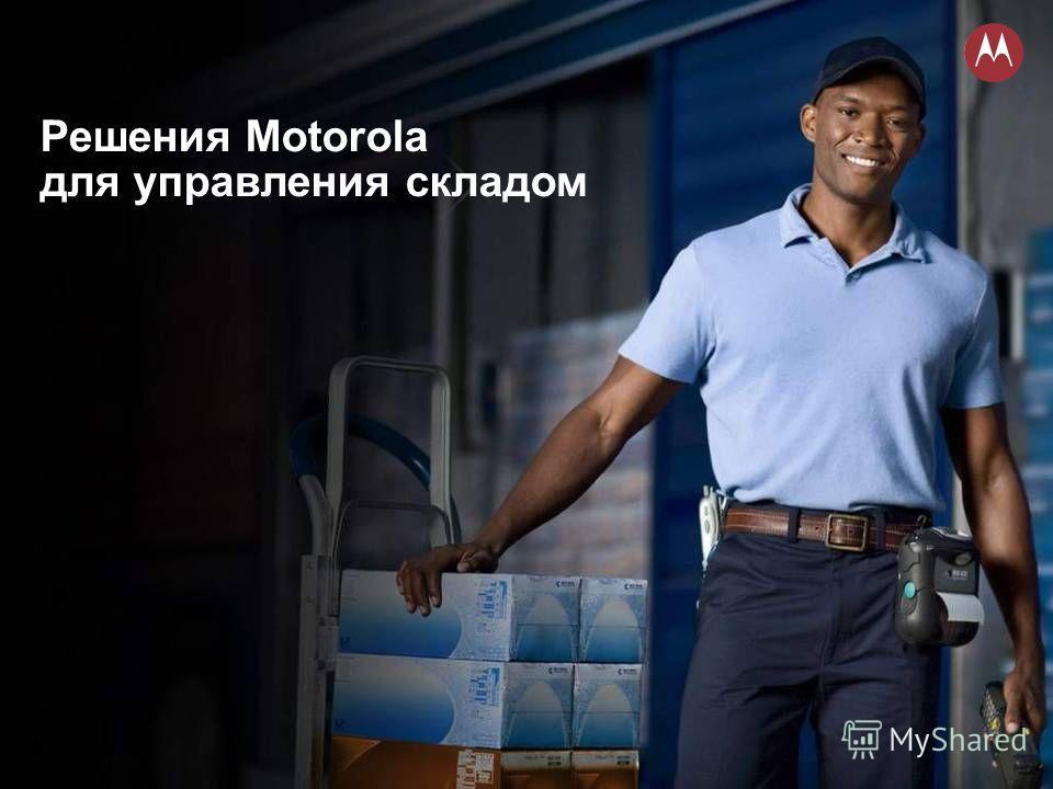 Решения Motorola для управления складом