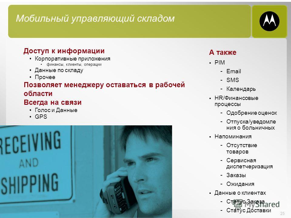 25 Мобильный управляющий складом Доступ к информации Корпоративные приложения финансы, клиенты, операции Данные по складу Прочее Позволяет менеджеру оставаться в рабочей области Всегда на связи Голос и Данные GPS А также PIM - Email - SMS - Календарь