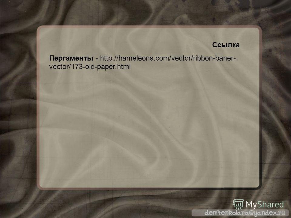 Ссылка Пергаменты - http://hameleons.com/vector/ribbon-baner- vector/173-old-paper.html