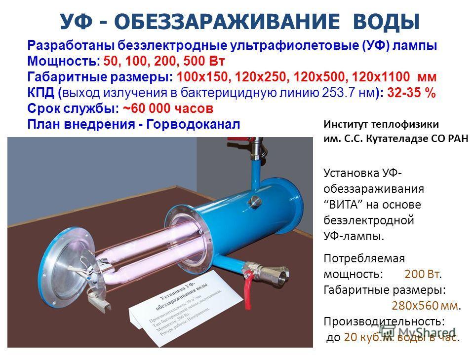 УФ - ОБЕЗЗАРАЖИВАНИЕ ВОДЫ Разработаны безэлектродные ультрафиолетовые (УФ) лампы Мощность: 50, 100, 200, 500 Вт Габаритные размеры: 100x150, 120x250, 120x500, 120x1100 мм КПД (выход излучения в бактерицидную линию 253.7 нм): 32-35 % Срок службы: ~60