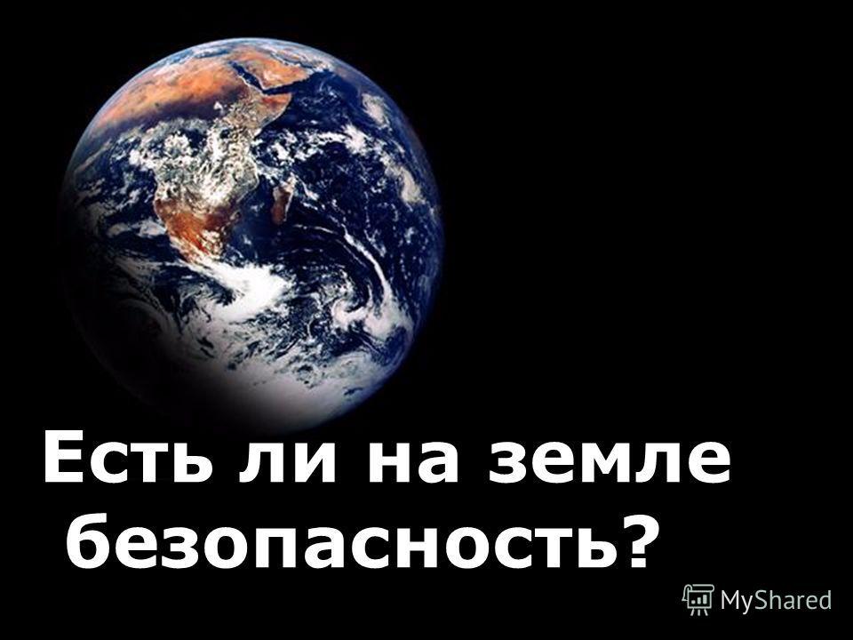 Есть ли на земле безопасность?