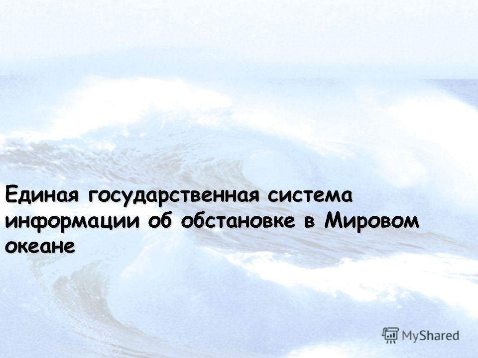Единая государственная система информации об обстановке в Мировом океане