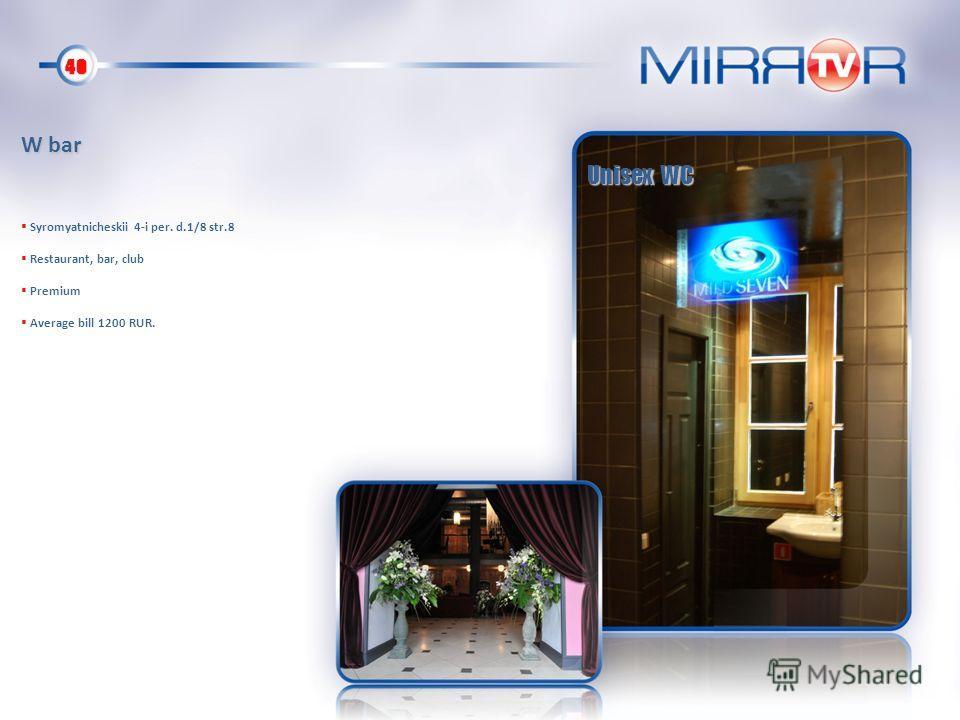 40 Unisex WC W bar Syromyatnicheskii 4-i per. d.1/8 str.8 Restaurant, bar, club Premium Average bill 1200 RUR.