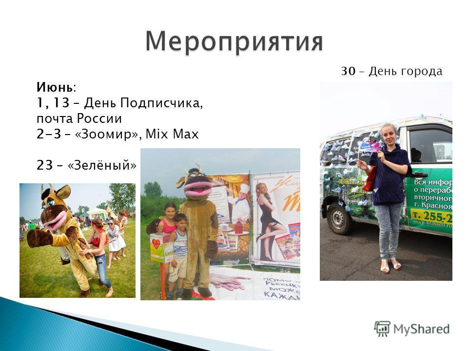 Июнь: 1, 13 – День Подписчика, почта России 2-3 – «Зоомир», Mix Max 23 – «Зелёный» 30 – День города
