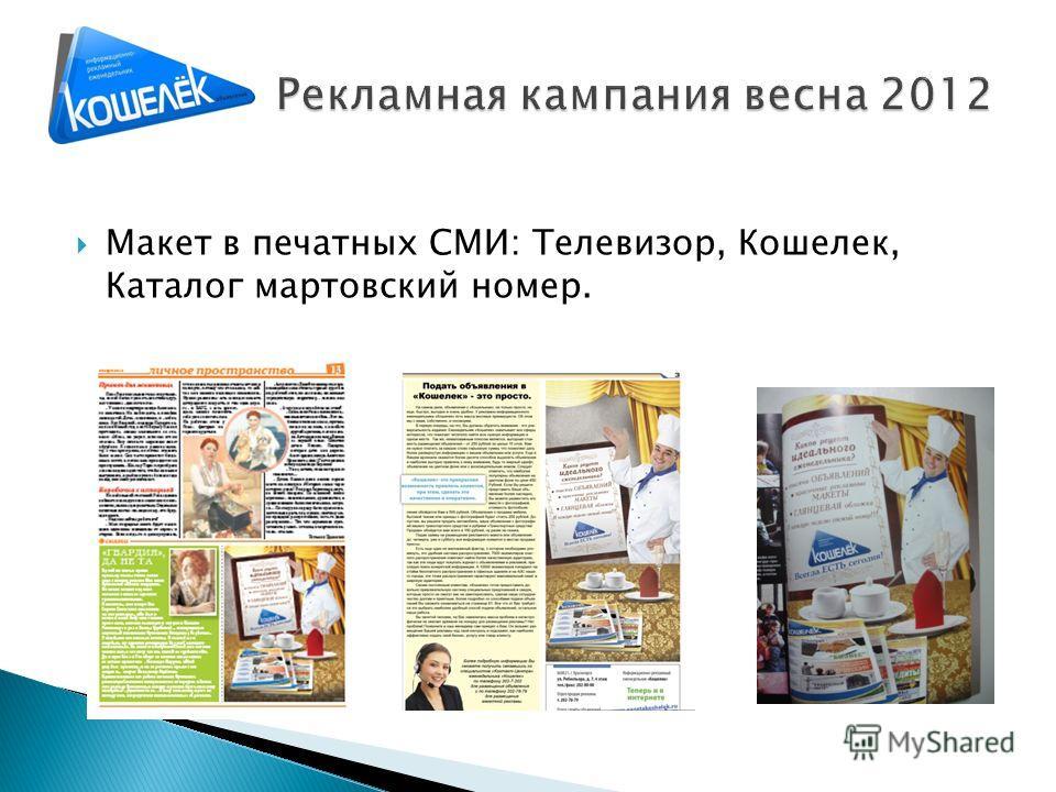 Макет в печатных СМИ: Телевизор, Кошелек, Каталог мартовский номер.