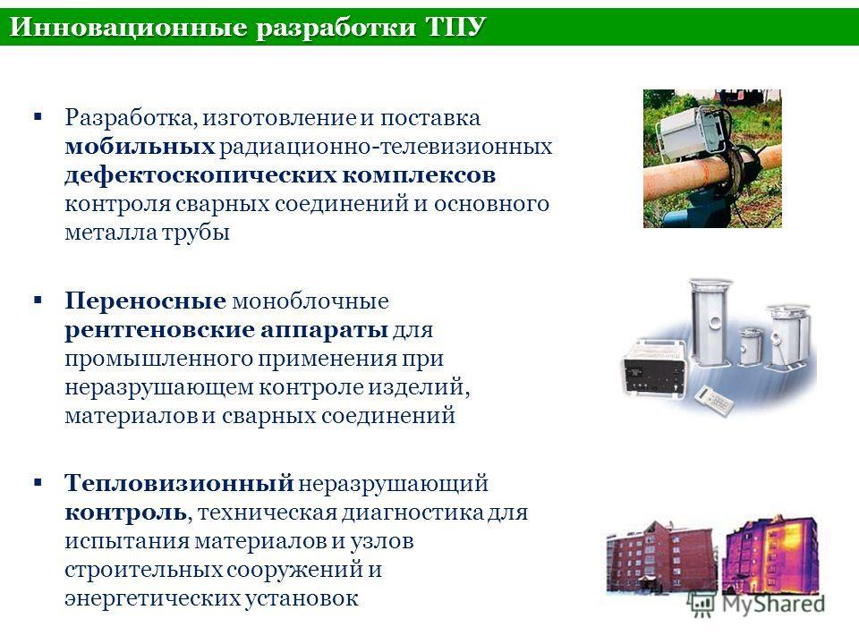Разработка, изготовление и поставка мобильных радиационно-телевизионных дефектоскопических комплексов контроля сварных соединений и основного металла трубы Переносные моноблочные рентгеновские аппараты для промышленного применения при неразрушающем к