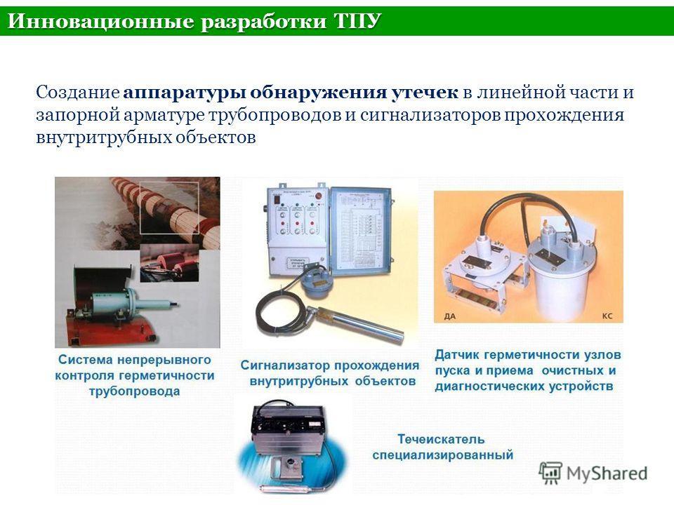 Создание аппаратуры обнаружения утечек в линейной части и запорной арматуре трубопроводов и сигнализаторов прохождения внутритрубных объектов Инновационные разработки ТПУ