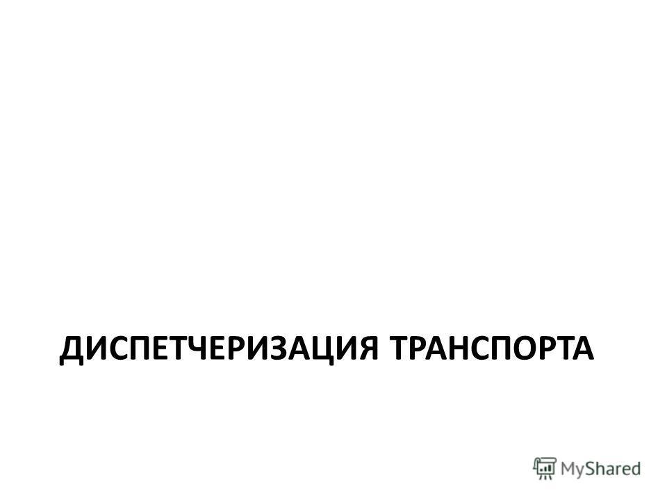 ДИСПЕТЧЕРИЗАЦИЯ ТРАНСПОРТА