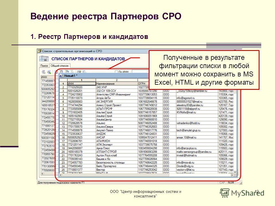 Ведение реестра Партнеров СРО 1. Реестр Партнеров и кандидатов ООО Центр информационных систем и консалтинга 12 Полученные в результате фильтрации списки в любой момент можно сохранить в MS Excel, HTML и другие форматы