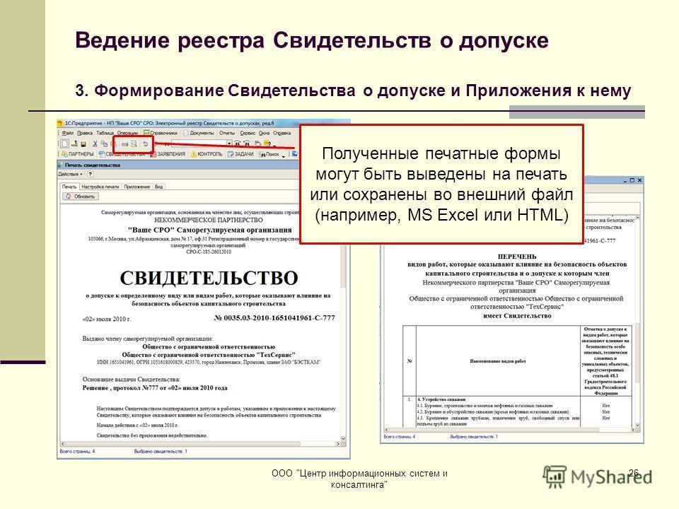 Ведение реестра Свидетельств о допуске 3. Формирование Свидетельства о допуске и Приложения к нему ООО