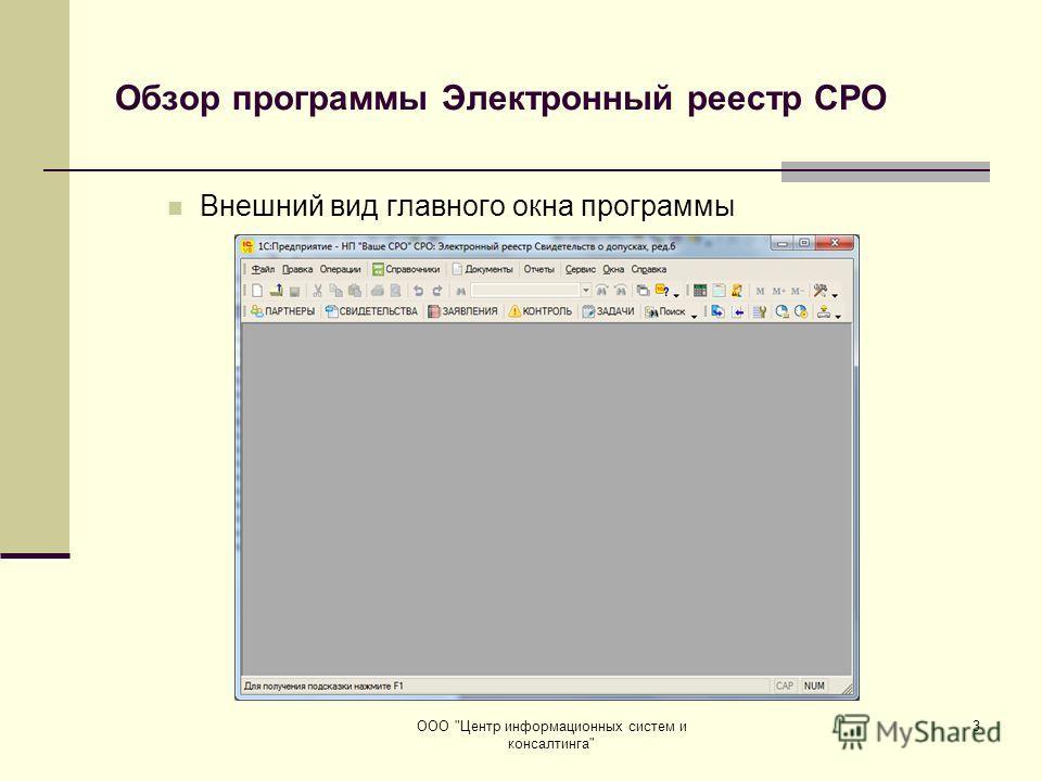 Обзор программы Электронный реестр СРО Внешний вид главного окна программы ООО Центр информационных систем и консалтинга 3