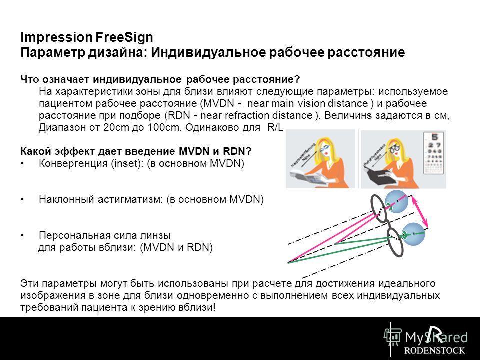 Impression FreeSign Параметр дизайна: Индивидуальное рабочее расстояние Что означает индивидуальное рабочее расстояние? На характеристики зоны для близи влияют следующие параметры: используемое пациентом рабочее расстояние (MVDN - near main vision di