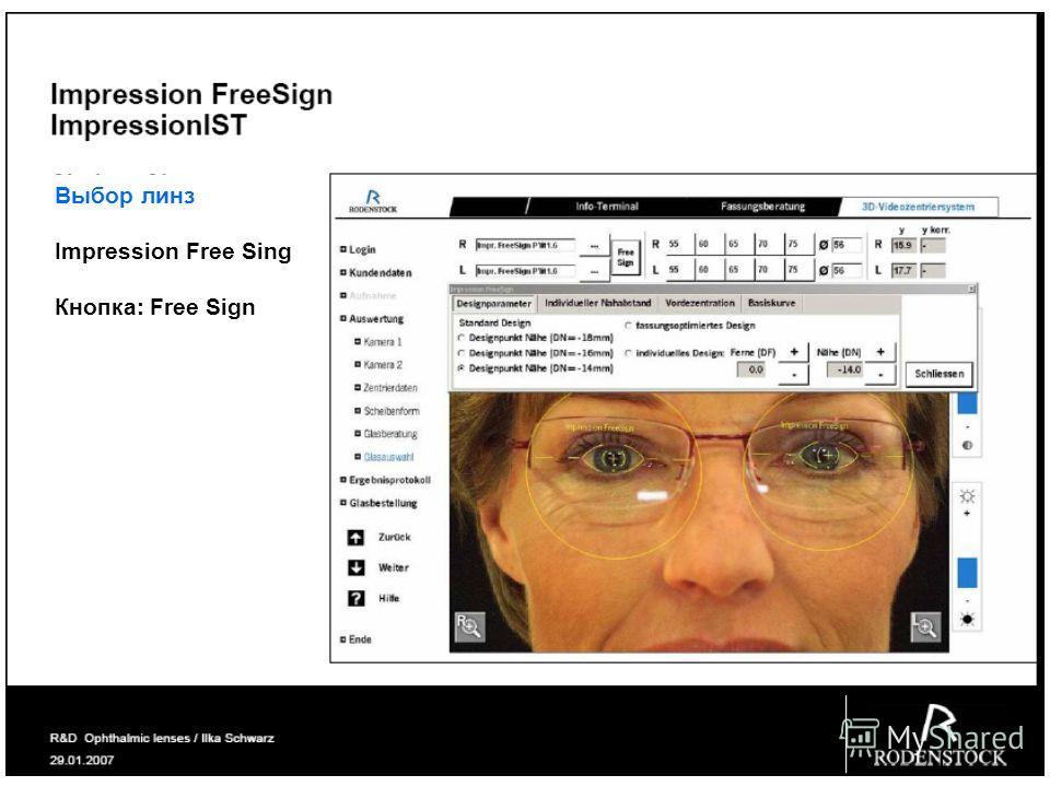 Выбор линз Impression Free Sing Кнопка: Free Sign