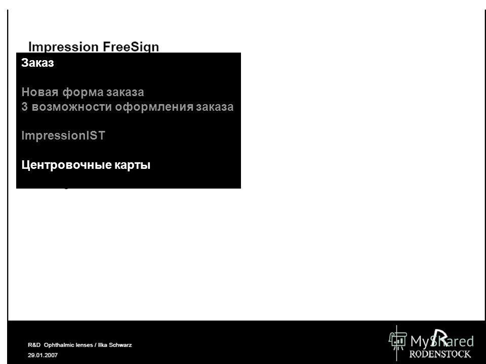 Заказ Новая форма заказа 3 возможности оформления заказа ImpressionIST Центровочные карты