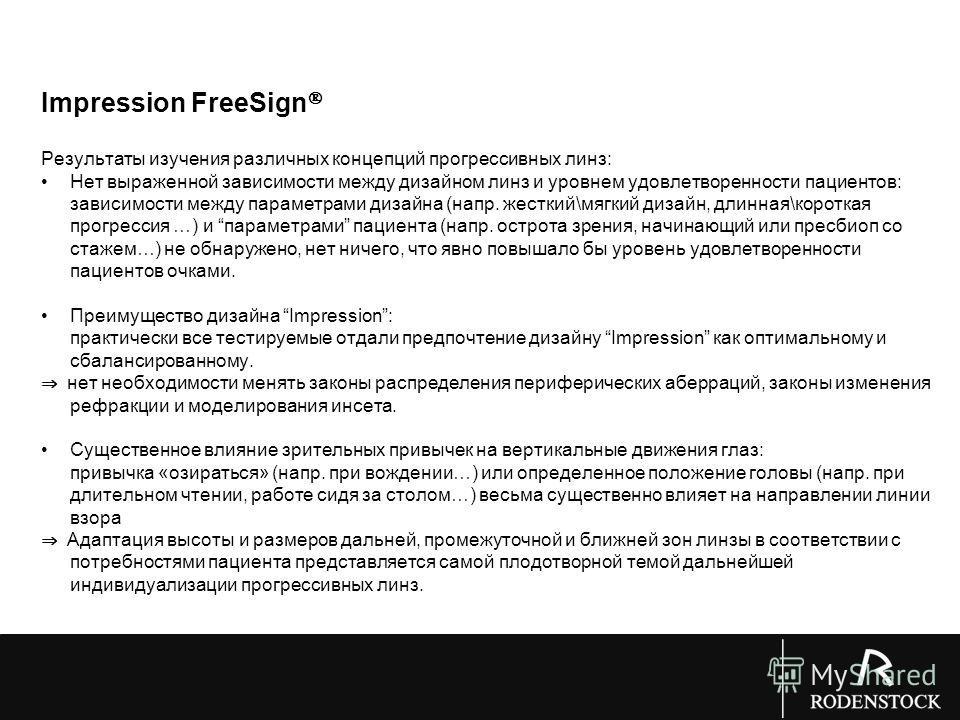 Impression FreeSign Результаты изучения различных концепций прогрессивных линз: Нет выраженной зависимости между дизайном линз и уровнем удовлетворенности пациентов: зависимости между параметрами дизайна (напр. жесткий\мягкий дизайн, длинная\короткая