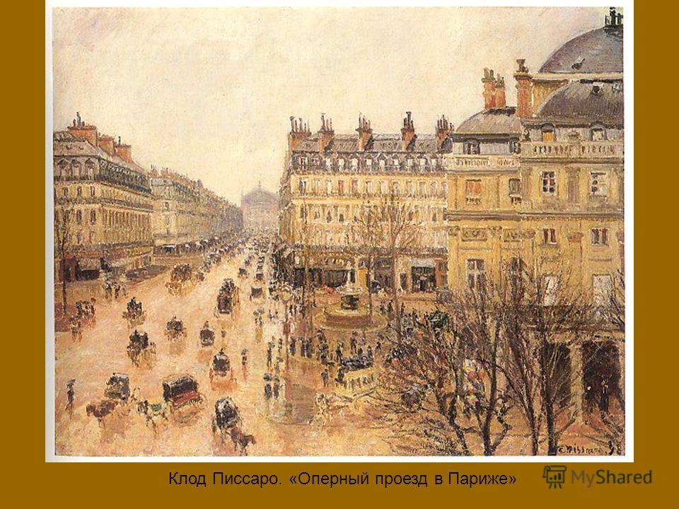 Клод Писсаро. «Оперный проезд в Париже»