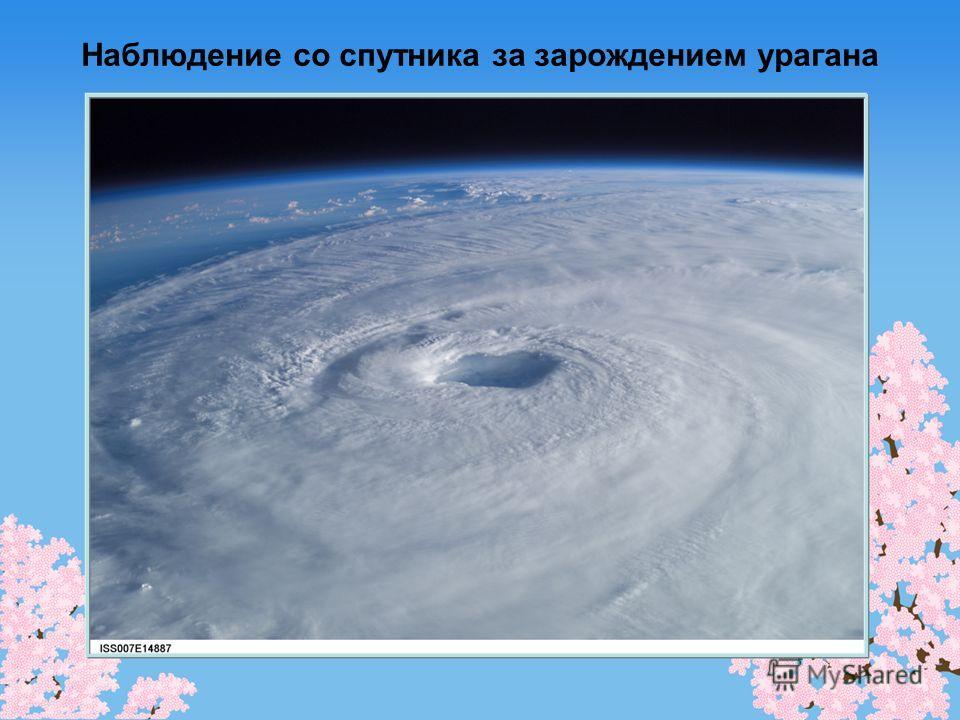 Наблюдение со спутника за зарождением урагана