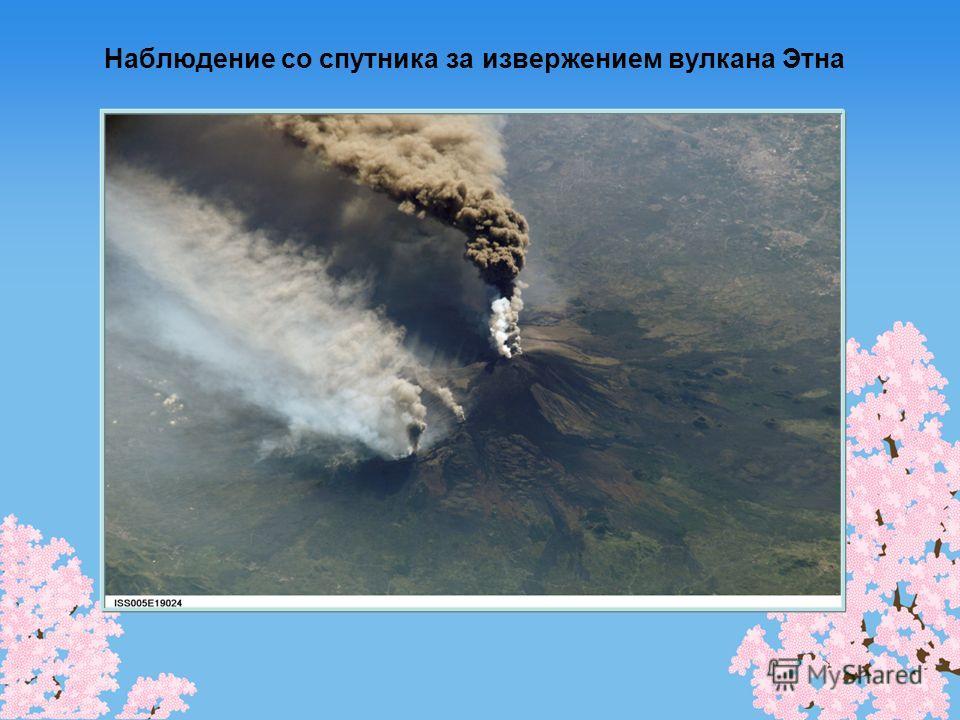 Наблюдение со спутника за извержением вулкана Этна
