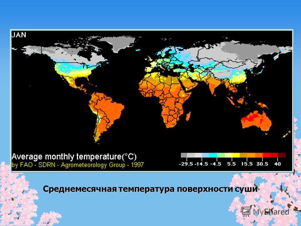 Среднемесячная температура поверхности суши