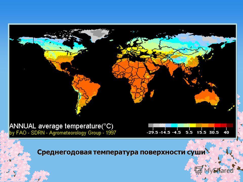 Среднегодовая температура поверхности суши