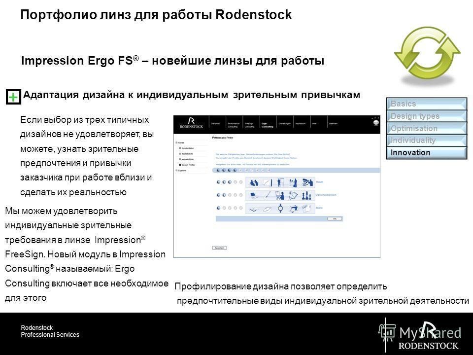 Rodenstock Professional Services Если выбор из трех типичных дизайнов не удовлетворяет, вы можете, узнать зрительные предпочтения и привычки заказчика при работе вблизи и сделать их реальностью Impression Ergo FS ® – новейшие линзы для работы Профили