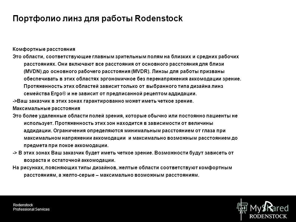 Rodenstock Professional Services Портфолио линз для работы Rodenstock Комфортные расстояния Это области, соответствующие главным зрительным полям на близких и средних рабочих расстояниях. Они включают все расстояния от основного расстояния для близи