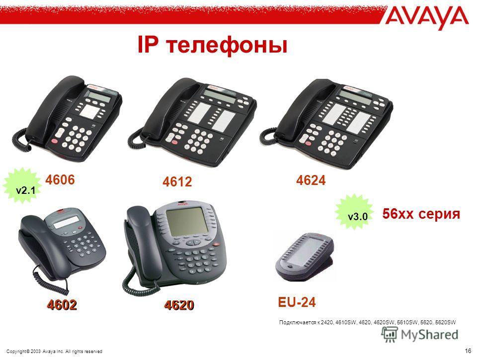 15 Copyright© 2003 Avaya Inc. All rights reserved Цифровые системные телефоны 2402 2420 6408D 6416D 6424D XM24 v2.1 54 х серия v3.0v3.0