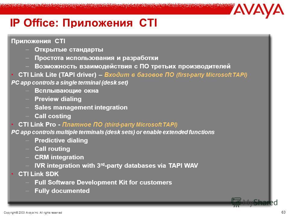 62 Copyright© 2003 Avaya Inc. All rights reserved MS CRM инициирует исходящие вызовы через Avaya IP Office Return to Menu Back to slide 49