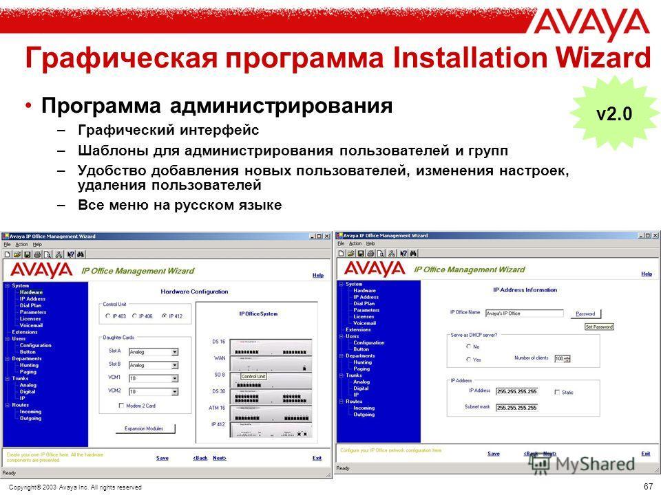 66 Copyright© 2003 Avaya Inc. All rights reserved Администрирование Удаленный доступ через WAN Удаленный доступ dial up Configuration backup and restore Поддержка SNMP (MIB, trap) Remote Feature Activation (license keys) Dynamic Internal Directory ре