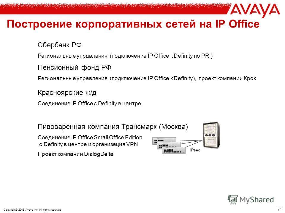 73 Copyright© 2003 Avaya Inc. All rights reserved Подключение к универсальному оператору по IP Проект компании DialogDelta Подключение офиса компании к универсальному оператору по IP с предоставлением услуг доступа в Internet и телефонии (VoIP). Опти