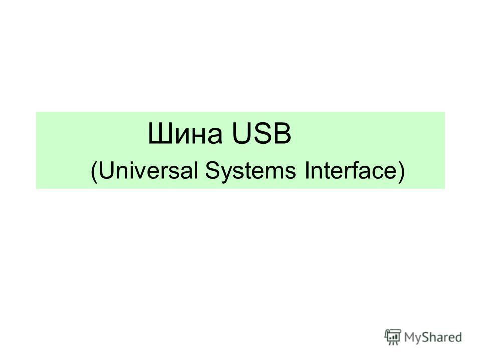 Шина USB (Universal Systems Interface)